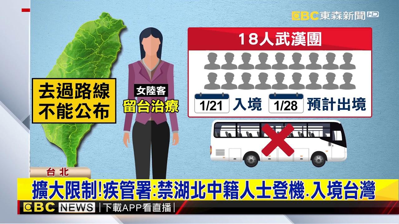武漢肺炎蔓延!臺灣24日新增2確診病例 - YouTube