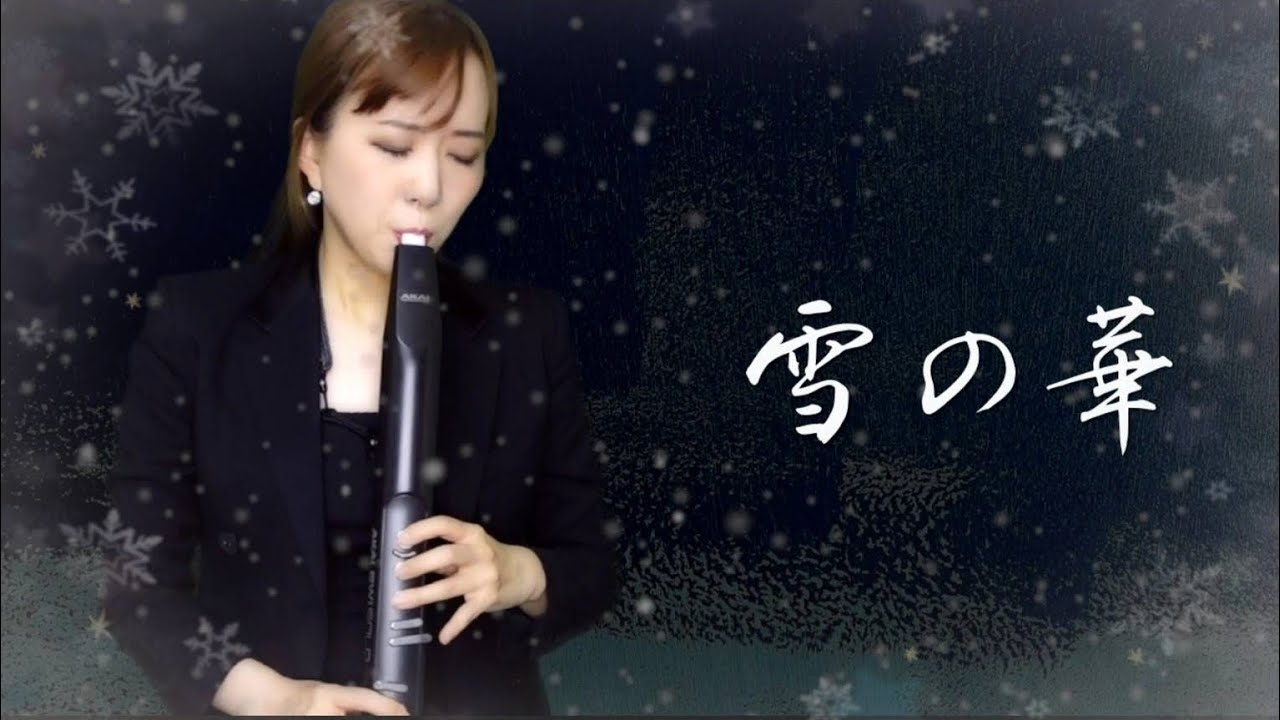 「雪の華」covered by 南里沙【EWI SOLO】