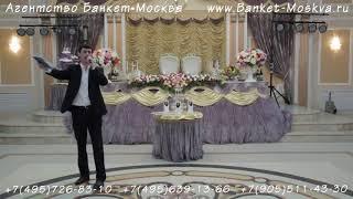 Дагестанский тамада    ведущий Курбан в Москве  Дагестанская свадьба