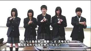島根県立邇摩高等学校・出雲養護学校邇摩分教室より応援メッセージ