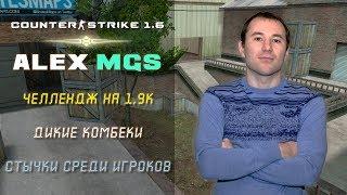 Counter-Strike 1.6 🔴 99% пота и 1% таланта!