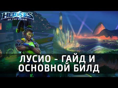 видео: Гайд на Лусио по heroes of the storm