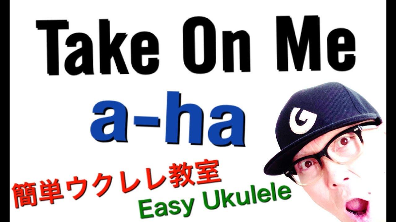 Take On Me / a-ha 【Ukulele ウクレレ 超かんたん版 コード&レッスン付】Easy Ukulele