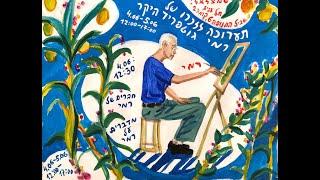 Rami Gottfried's memorial Exhibition June 2021