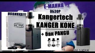 #емания Обзор и тест KANGER KONE by KANGERTECH + Бак PANGU