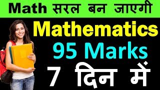 How to Score 95% in Mathematics| How to Study Mathematics for Class 12th| Study tips for Mathematics