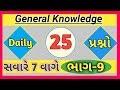Talati Most IMP Questions-9  Talati exam preparation  Talati exam dateBinsachivalay 2019syllabus
