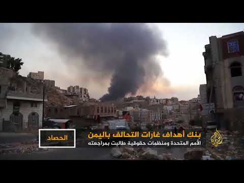 أمهات مختطفين يمنيين يستنكرن قصف التحالف  - نشر قبل 16 دقيقة