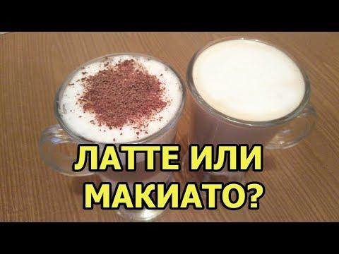 Как приготовить кофе латте и латте  макиато в домашних условиях? Лучший рецепт для дома, посмотрите!