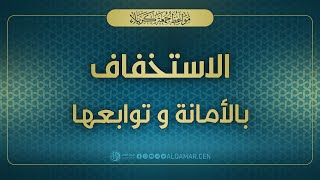 الأستخاف بالأمانة و توابعها - السيد احمد الصافي