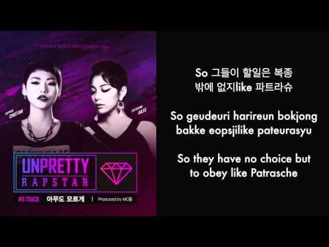 CHEETAH & Ailee (치타 & 에일리) – Like Nobody Knows (아무도 모르게) Lyrics [Han/Rom/Eng Sub]