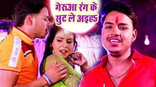 ANKUSH RAJA - जीजा सूट ले अइहा - Ae Jija Gerua Rang Ke Suit Le Aiha - Jai Shiv Shankar - काँवर गीत