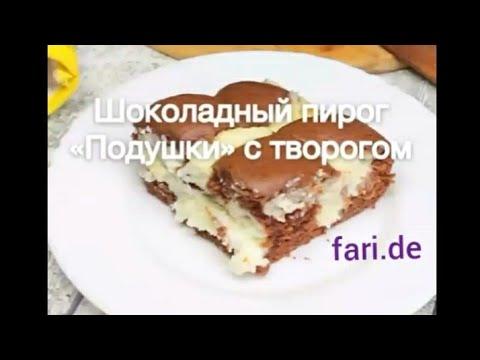 Шоколадный пирог 《Подушки》 с творогом.  Очень вкусный.  👍👍🤩