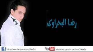 رضا البحراوي - مبقاش عندي ثقة في حد - مهرجان كامل