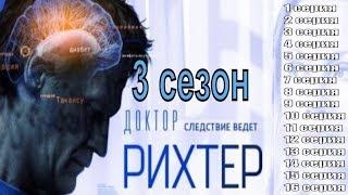 Доктор Рихтер 3 сезон 1, 2, 3, 4, 5, 6, 7, 8, 9, 10, 11, 12, 13, 14, 15, 16 серия / анонс, сюжет