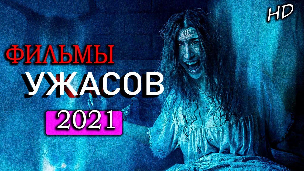 Novye Filmy Uzhasov 2021 Kotorye Uzhe Vyshli V Kachestve Hd Chto Posmotret Top Filmov Novinki Youtube