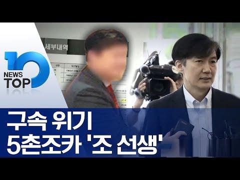 구속 위기 5촌조카 '조 선생'