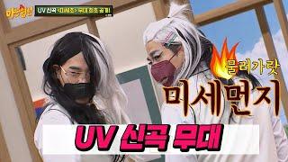 [신곡 최초공개] 미세먼지 물러가랏-! UV의 ′미세초…