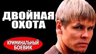 ДВОЙНАЯ ОХОТА 2017 - русские боевики - фильмы про криминал 2017