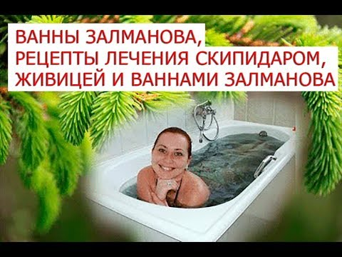 Ванны Залманова, рецепты лечения скипидаром, живицей и ваннами Залманова