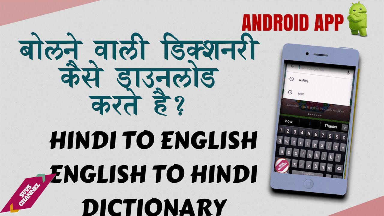 Best english to hindi translator app for android