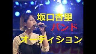 坂口杏里 #バンド #ANRI #オーディション #ろくでもない夜 坂口杏里(ANR...