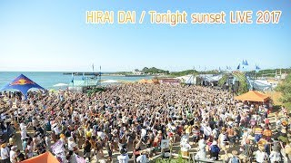 Tonight 平井大(HIRA IDAI) 25th Sunset Live 2017 音が最悪でごめん...