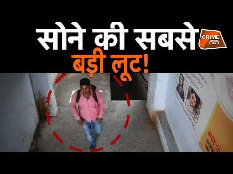 Download जेल में बंद लुटेरे ने कैसे दिया बिहार में 55 किलो सोने की सबसे बड़ी लूट को अंजाम?   CRIME TAK