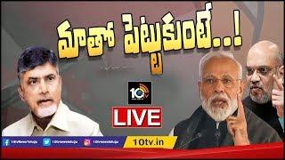 Special Debate On Chandrababu Naidu And TDP Future LIVE   10TV News