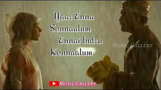Unakaga varuven | Pichaikaran | Lyrical video | WhatsApp status | Music Gallery