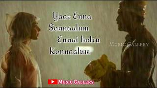 Unakaga varuven | Pichaikaran | Lyrical video | WhatsApp status | Music Gallery.mp3
