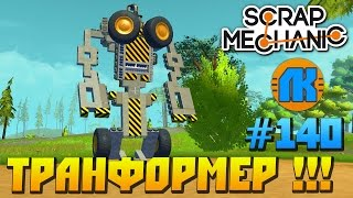 Scrap Mechanic  #140  ТРАНСФОРМЕР !!!(Мой youtube канал: https://goo.gl/3zrn8q ▻ ПЛЕЙЛИСТ Scrap Mechanic: https://goo.gl/QeOt71 -------------------------------------------------------------------------------------., 2016-03-30T15:16:47.000Z)