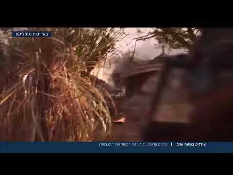 המוסד בסודאן: סיפורם המדהים של דני לימור ויולה רייטמן
