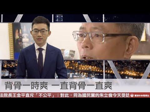 【央視一分鐘】2020初選之戰 韓國瑜發聲明引爆內戰|眼球中央電視台
