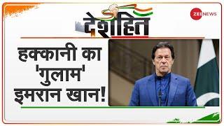 Haqqani के लिए Imran Khan का 'ग्लोबल-झूठ' - देखिए Deshhit | Top News Today | Latest Hindi News