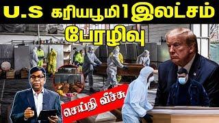 Seithi Veechu 28-05-2020 IBC Tamil Tv