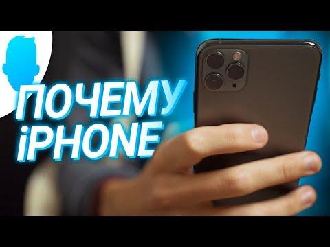 7 причин выбрать iPhone, а не другой смартфон