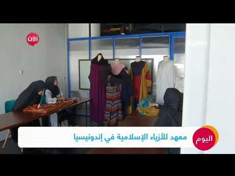 معهد للأزياء الإسلامية بإندونيسيا يسعى لتخريج رواد في المجال  - 18:22-2018 / 6 / 11