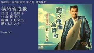 横須賀挽歌(新録)/北川大介 Cover:TE2