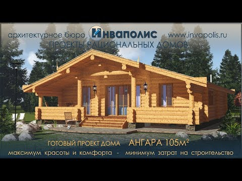 АНГАРА одноэтажный дом. http://www.invapolis.ru/