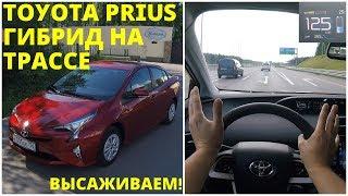 Toyota Prius - powermode на трассе!