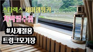 강가노지차박캠핑/스타렉스세미캠핑카/스타렉스 트렁크방충망…
