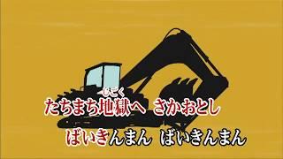 任天堂 Wii Uソフト Wii カラオケ U いくぞ ばいきんまん 中尾 隆聖 行...