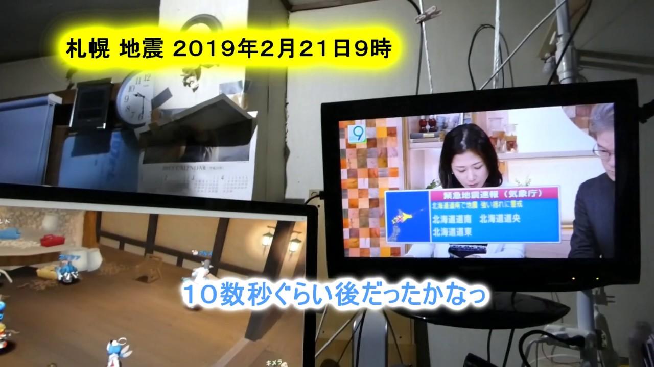 北海道 札幌 地震 余震 2019年2月21日 9時22分 - YouTube