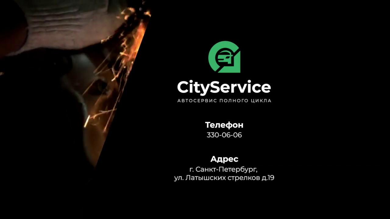 Фото CityService