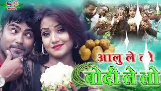 आलु लेलो बोदी लेले || ALU LELO BODI LELO || NEW NAGPURI SONG 2019 || singer nitesh kachhap