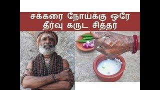 சக்கரை நோய்க்கு ஒரே தீர்வு கருட சித்தர் l diabetes l garuda siddhar l kayakalpam TV