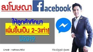 สอนลงโฆษณา Facebook ยังไงให้มีลูกค้าทักมา2-3เท่าปี2019(HD)