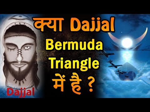 क्या Dajjal Bermuda Triangle में है |  Mystery of Bermuda Triangle and Allah