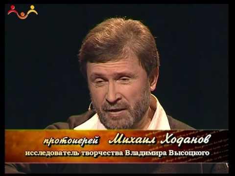 Неравнодушный разговор  Отец Михаил Ходанов о Высоцком  Телеканал Радость моя